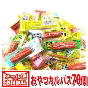 (全国送料無料) ヤガイ おやつカルパス 70本入り メール便|okashinomarch