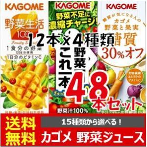 (送料無料) 12本単位で4種類選べる! カゴメ 野菜ジュース 200ml x 48本
