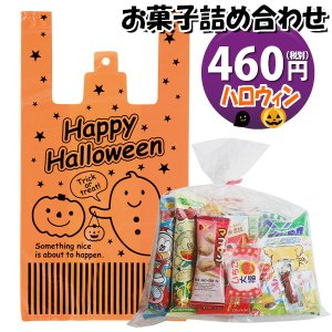 ハロウィン袋 350円 お菓子 詰め合わせ (Bセット) 袋詰め|okashinomarch