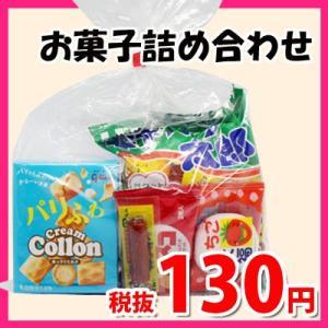 130円 お菓子 詰め合わせ 駄菓子 袋詰め おかしのマーチ