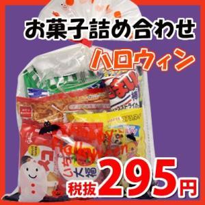 ハロウィン袋 295円 お菓子 詰め合わせ (Aセット) 駄菓子 袋詰め おかしのマーチ|okashinomarch