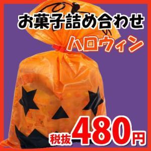 ハロウィン袋 480円 お菓子 詰め合わせ (Aセット) 駄菓子 袋詰め おかしのマーチ|okashinomarch