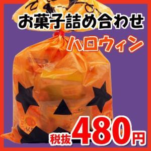 ハロウィン袋 480円 お菓子 詰め合わせ (Bセット) 駄菓子 袋詰め おかしのマーチ|okashinomarch