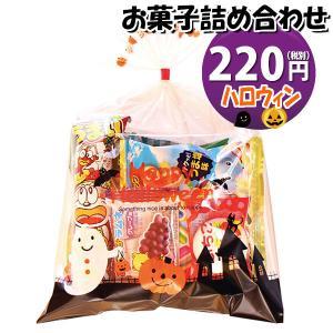 ハロウィン袋 160円 お菓子 詰め合わせ (Aセット) 駄菓子 袋詰め おかしのマーチ|okashinomarch
