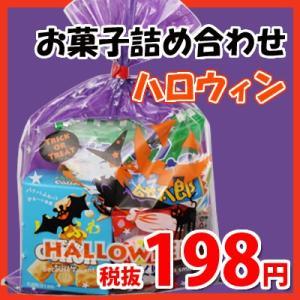 ハロウィン袋 198円 お菓子 詰め合わせ (Aセット) 駄菓子 袋詰め おかしのマーチ|okashinomarch