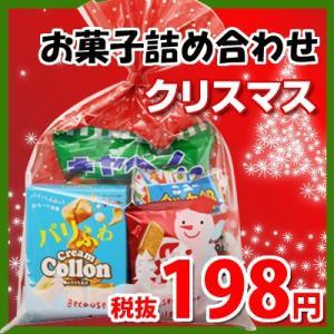 クリスマス袋 198円 お菓子 詰め合わせ (Aセット) 駄菓子 袋詰め おかしのマーチ|okashinomarch