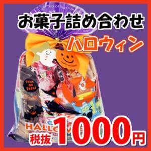 ハロウィン袋 食べきりチョコっとサイズ個包装タイプ チョコレート・駄菓子セット(19種 全28コ入り) おかしのマーチ|okashinomarch