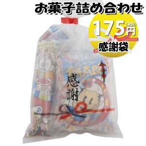 感謝袋 72円 お菓子袋詰め合わせ おかしのマーチ|okashinomarch