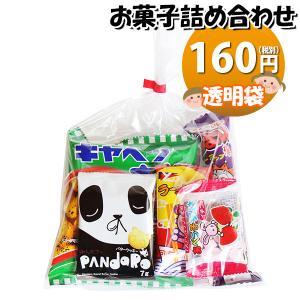 100円 お菓子 詰め合わせ 袋詰め おかしのマーチ