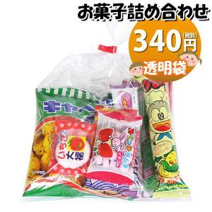 200円 お菓子 詰め合わせ (Bセット) 袋詰め おかしのマーチ|okashinomarch
