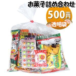 300円 お菓子 詰め合わせ (Aセット) 袋詰め おかしのマーチ|okashinomarch