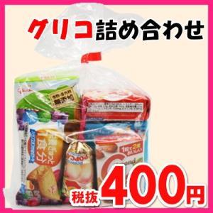 グリコ お菓子 詰め合わせ 400円 袋詰め おかしのマーチ|okashinomarch