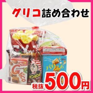 グリコ お菓子 詰め合わせ 500円 袋詰め おかしのマーチ|okashinomarch
