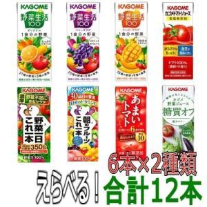 6本単位で2種類選べる! カゴメ 野菜ジュース 200ml x 12本|okashinomarch