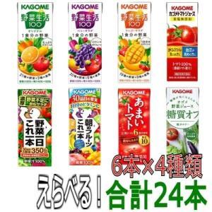 カゴメ野菜ジュース 200ml紙パックシリーズの中から6本単位で4種類お選び頂ける大変お得なセットで...