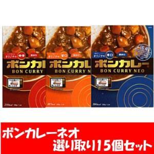ボンカレーネオ 選り取り15コセット(5個×3種類) okashinomarch