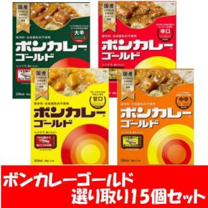 ボンカレーゴールド 選り取り15コセット(5個×3種類) okashinomarch