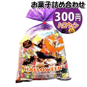 ハロウィン袋 205円 お菓子 詰め合わせ 駄菓子 袋詰め おかしのマーチ|okashinomarch