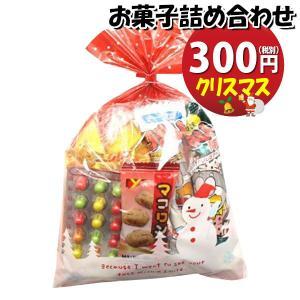 クリスマス袋 205円 お菓子 詰め合わせ 駄菓子 袋詰め おかしのマーチ|okashinomarch