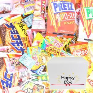 (地域限定送料無料) <ハッピーボックス> ゆっくり家で楽しもう お菓子セット(21種・計201コ)【サービス品付き】 (omtma5495k)|okashinomarch