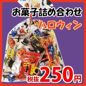 ハロウィン袋 食べきりチョコっとサイズ個包装タイプ チョコレート・駄菓子セット(Dセット) おかしの...
