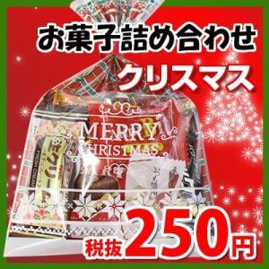 クリスマス袋 食べきりチョコっとサイズ個包装タイプ チョコレート・駄菓子セット(Dセット) おかしの...