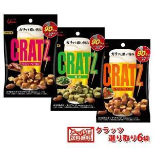 (全国送料無料)グリコ クラッツ選り取り6袋 (3種類×2袋) メール便|okashinomarch
