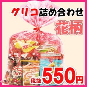 花柄袋 グリコ お菓子 詰め合わせ 550円 袋詰め おかしのマーチ|okashinomarch