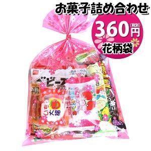 花柄袋 250円 お菓子 詰め合わせ (Aセット) おかしの...