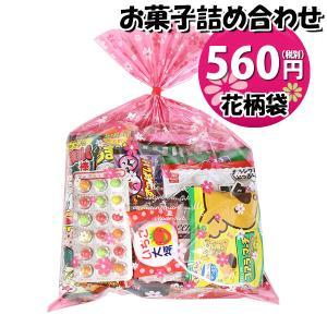 花柄袋 350円 お菓子 詰め合わせ (Aセット) おかしの...