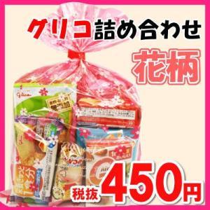 花柄袋 グリコ お菓子 詰め合わせ 450円 袋詰め おかしのマーチ|okashinomarch