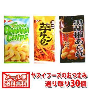 (全国送料無料)おかしのマーチ ヤスイフーズのおつまみ 選り取りセット(3種類×10個) メール便|okashinomarch
