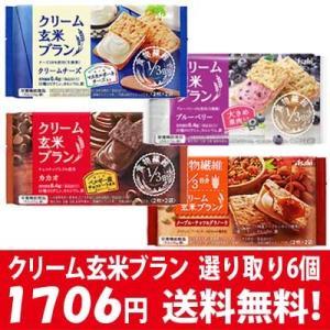 (全国送料無料)アサヒ クリーム玄米ブラン 選べる6コセット メール便