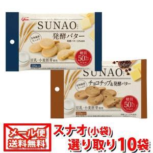 (全国送料無料)グリコ SUNAO(スナオ)2種 選り取り10袋 メール便|okashinomarch