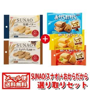 (全国送料無料)おかしのマーチ グリコ SUNAO(スナオ) 選り取り1種5コ & おからだから 選り取り1種3コセット メール便|okashinomarch