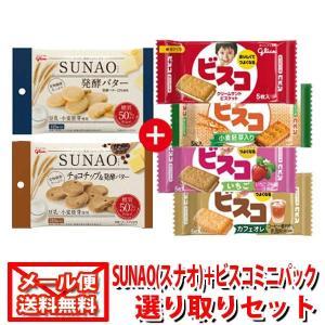 (全国送料無料)おかしのマーチ グリコ SUNAO(スナオ) 選り取り1種5コ & ビスコミニパック 選り取り1種8コセット メール便|okashinomarch