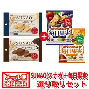 (全国送料無料)おかしのマーチ グリコ SUNAO(スナオ) 選り取り1種5コ & 毎日果実 選り取り1種3コセット メール便|okashinomarch