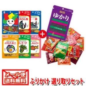 (全国送料無料)田中のふりかけ選り取り(1袋)&ゆかり(1袋)&のりたまバラエティ(20袋)セットB メール便 (omtmb0558) okashinomarch