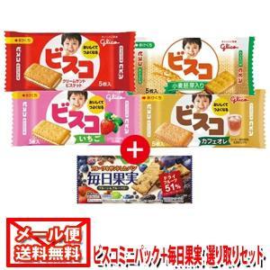 (全国送料無料)  グリコ ビスコミニパック(5枚)選べる1種(8コ) & 毎日果実 3枚(5コ)セット メール便 おかしのマーチ|okashinomarch