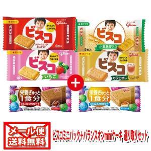 (全国送料無料) グリコ ビスコミニパック(5枚)選べる1種(8コ) & バランスオンminiケーキ(8コ)セット メール便 おかしのマーチ|okashinomarch
