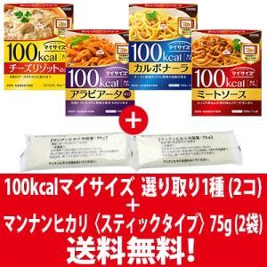 (全国送料無料) 1,000円ポッキリ! 大塚食品 100kcalマイサイズ パスタソース選べる1種2コ & マンナンヒカリ スティックタイプ 75g(2袋)セット メール便|okashinomarch