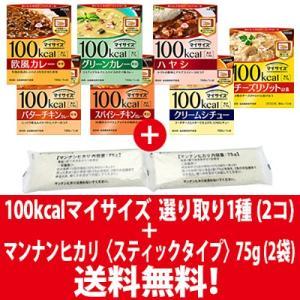 (全国送料無料) 1,000円ポッキリ! 大塚食品 100kcalマイサイズ カレーシリーズ選べる1種2コ & マンナンヒカリ スティックタイプ 75g(2袋)セット メール便|okashinomarch