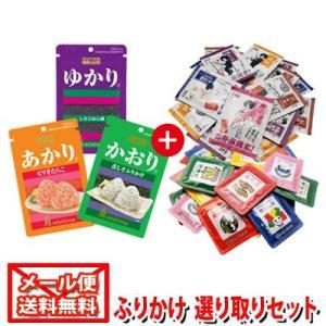 (全国送料無料)三島食品 ふりかけ ゆかり・かおり・あかり選べる1袋 & バラエティミニパック(30袋)セットA メール便 おかしのマーチ (omtmb0603)|okashinomarch