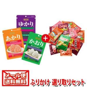 (全国送料無料)三島食品 ゆかり・かおり・あかり選べる2袋 & のりたま&バラエティーミニパック(20袋)セットB メール便 おかしのマーチ|okashinomarch