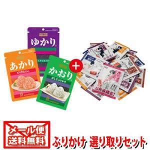 (全国送料無料)三島食品 ゆかり・かおり・あかり選べる2袋 & お弁当諸君!ミニパック(20袋)セット メール便 おかしのマーチ (omtmb0606) okashinomarch