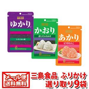 (全国送料無料) 三島食品 ふりかけ ゆかり・かおり・あかり 選り取り3種各3コ(計9コ)セット メール便 おかしのマーチ (omtmb0613)|okashinomarch