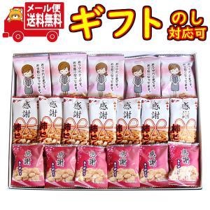 (全国送料無料) おかしのマーチ 感謝ギフトセット(3種・計34コ)プレゼント メール便 okashinomarch