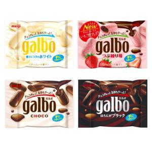 お菓子 詰め合わせ (全国送料無料) 明治 ガルボチョコ食べ比べセット【4種・計12コ】 おかしのマーチ メール便 (omtmb6312)|okashinomarch