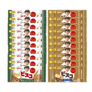 お菓子 詰め合わせ (全国送料無料) グリコ ビスコミニパック 5枚入〈香ばしアーモンド・カフェオレ〉セット(2種・計20コ)おかしのマーチ メール便 (omtmb6430) okashinomarch