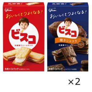 詰め合わせ お菓子 (全国送料無料) ビスコ&ビスコ<焼ショコラ> セット (2種・計4個) おかしのマーチ メール便 (omtmb6560) okashinomarch